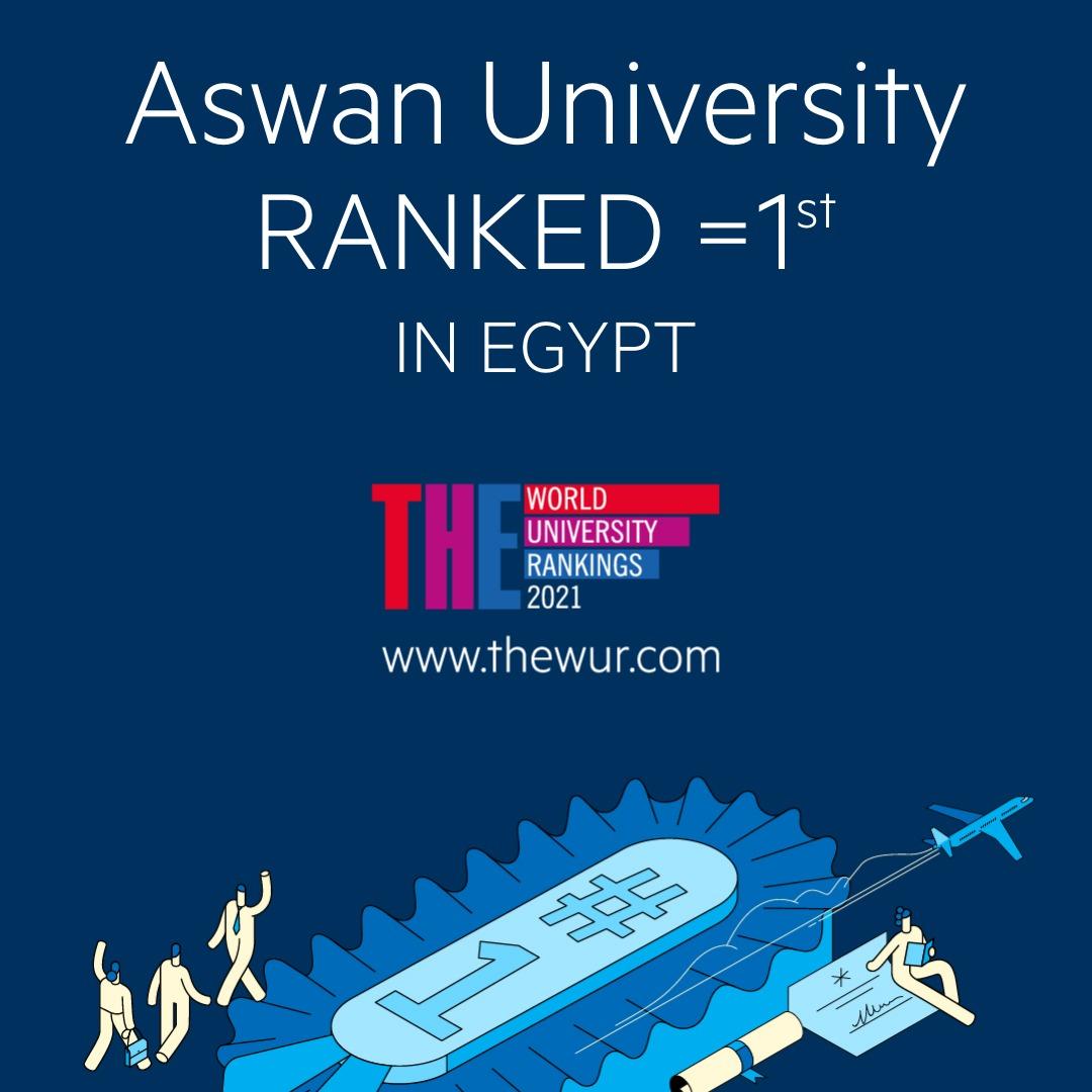 جامعة أسوان تحقق تصنيفا دوليا جديد